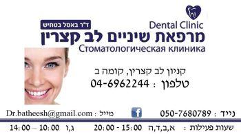 מרפאת שיניים לב קצרין