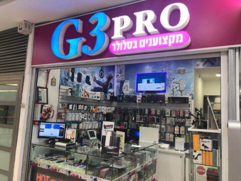 דוכן סלולרי G3 נוף הגליל