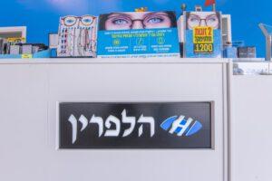 אופטיקה הלפרין גן שמואל