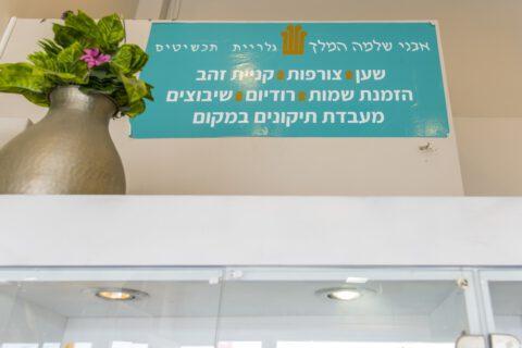 אבני שלמה המלך גן שמואל