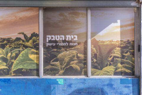 בית הטבק גן שמואל
