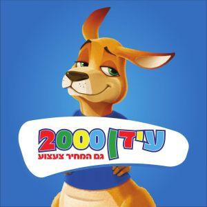 עידן 2000